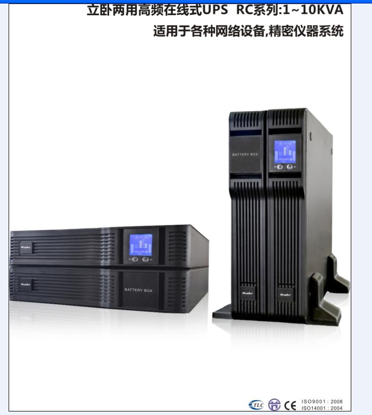 立卧两用高频在线式UPSvwin365.com